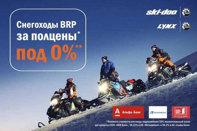 Снегоходы BRP за полцены* под 0%**!