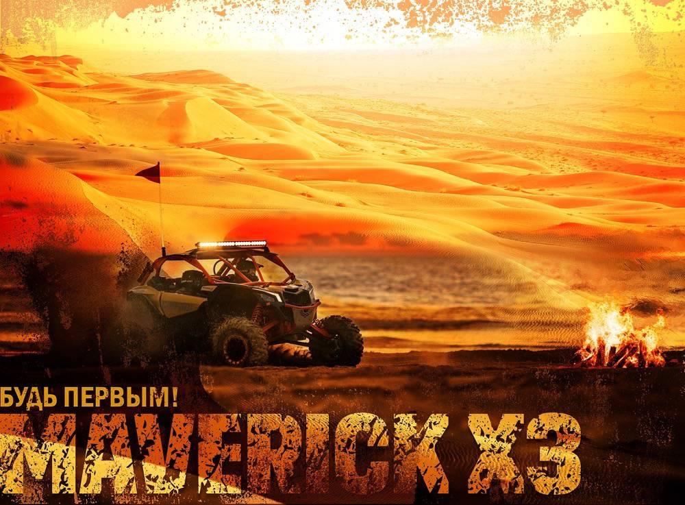 Maverick X3 – участник Чемпионата России по ралли-рейдам. Болеем за наших!