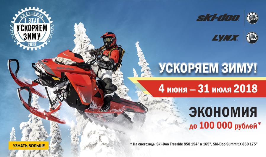 Ускоряем зиму: снегоходы с выгодой до 100000 руб!
