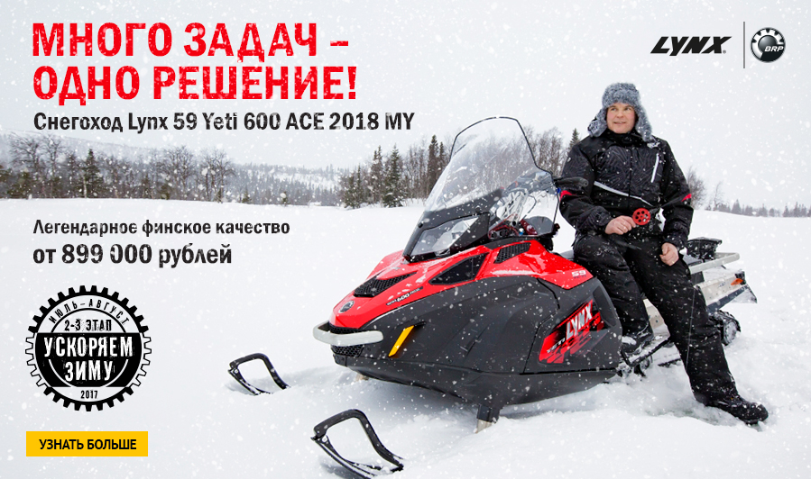Lynx 59 Yeti 600 ACE по акции «Ускоряем зиму»!