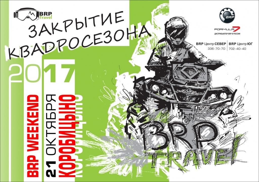 BRP Weekend: Закрытие квадросезона 2017!