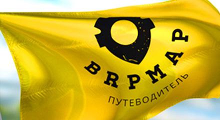BRP MAP – внедорожный путеводитель