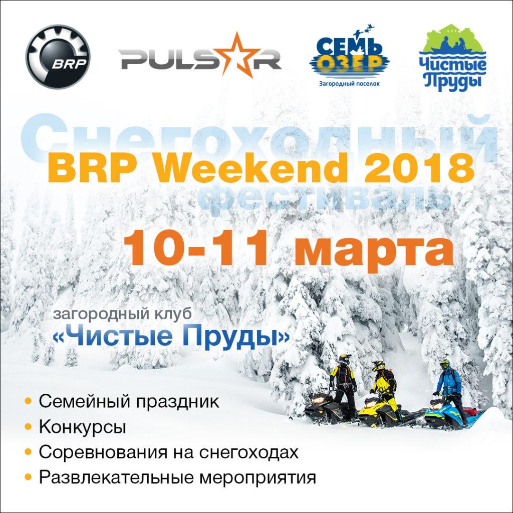 BRP Weekend в Нижнем Новгороде!