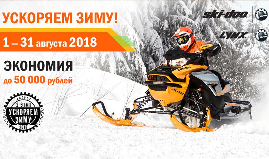 Ускоряем зиму: снегоходы с выгодой до 50000 руб!