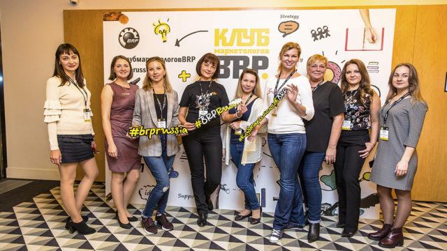 Клуб маркетологов BRP 2018