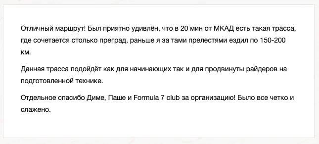 3 августа. Фабрика шкатулок-Канал им. Москвы. Отчет