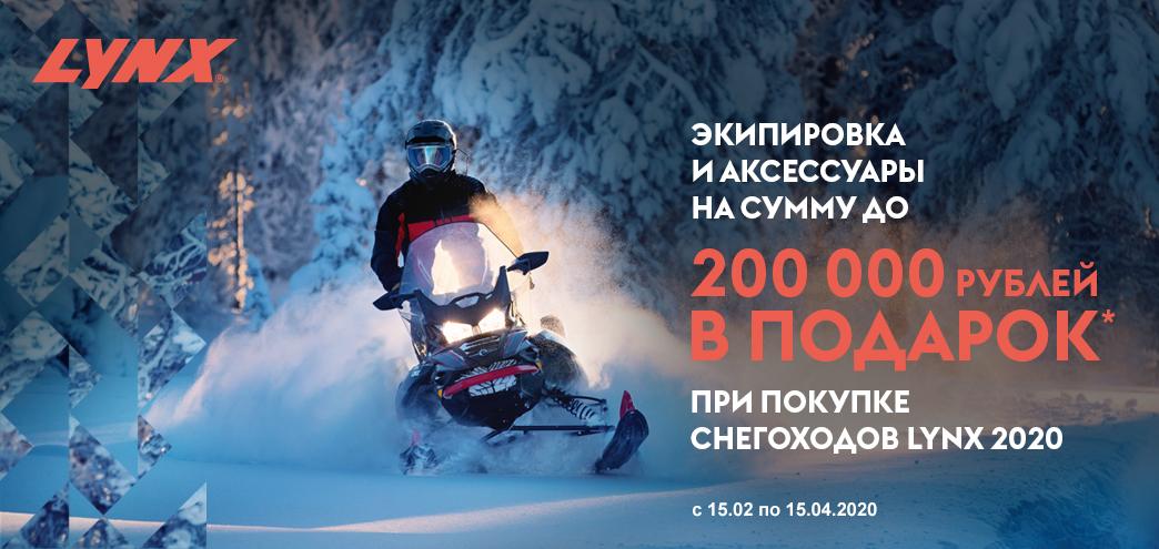 АКЦИЯ: 200 000 рублей в подарок