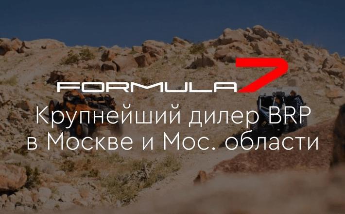 Formula7 объединяет BRP Центры в Москве и Московской области!