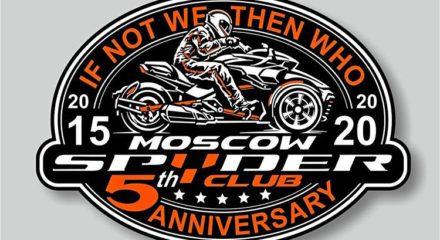 Приглашаем на 5-летие MoscowSpyderClub