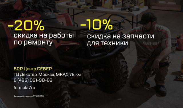 Скидка 20% на сервис и 10% на запчасти