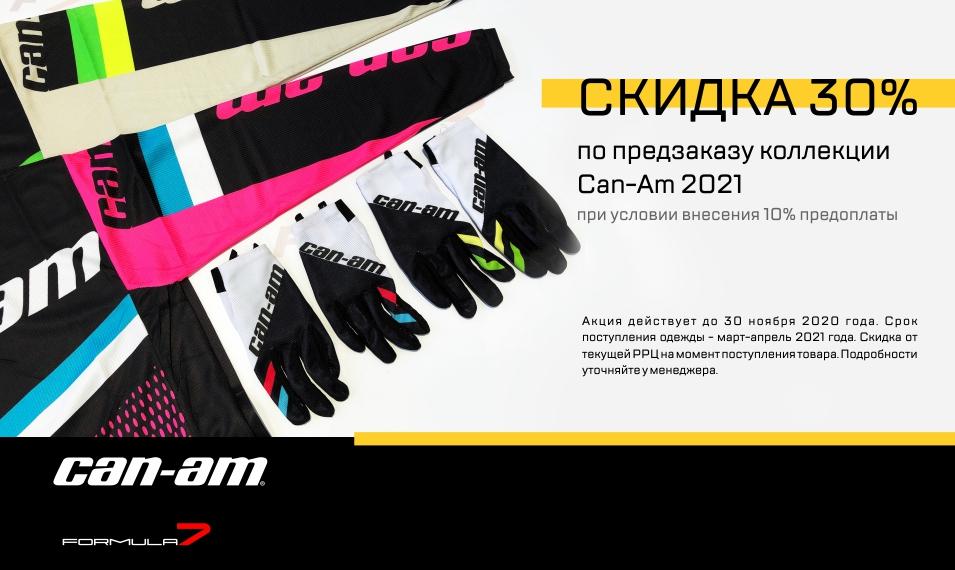 Скидка 30% на экипировку Can-Am 2021