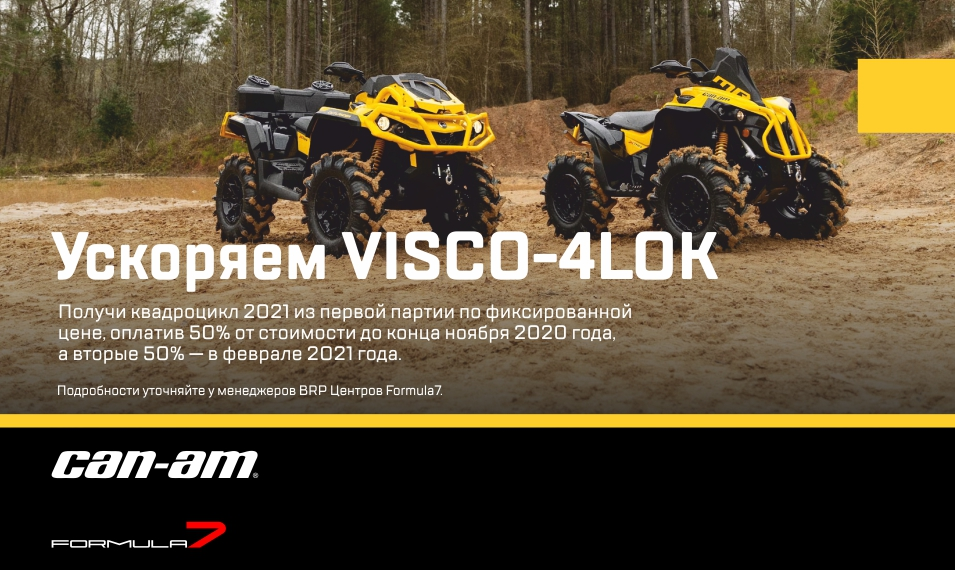 Ускоряем Visco-4Lok