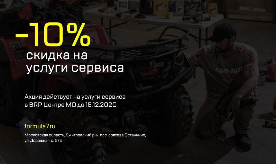 Успей провести сервисное обслуживание в этом году со скидкой 10%