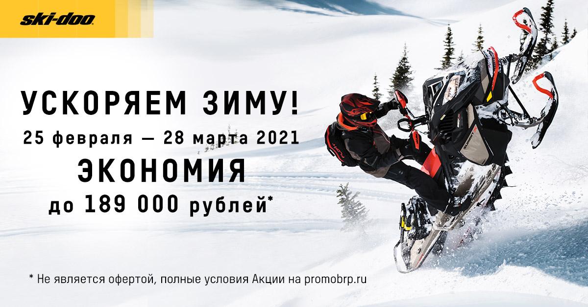 «Ускоряем зиму» 1 этап. 25 февраля - 28 марта. Экономия до 189 000 руб. на снегоходы.