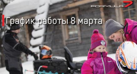 ГРАФИК РАБОТЫ САЛОНОВ 7-8 МАРТА