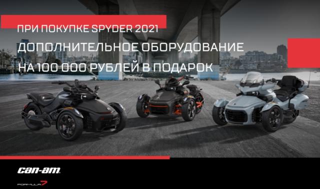 При покупке Spyder* 2021 дополнительное оборудование на 100 000 рублей в подарок!