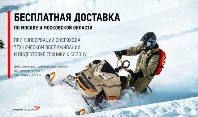 Бесплатная доставка по Москве и области при консервации, ТО и подготовке к сезону