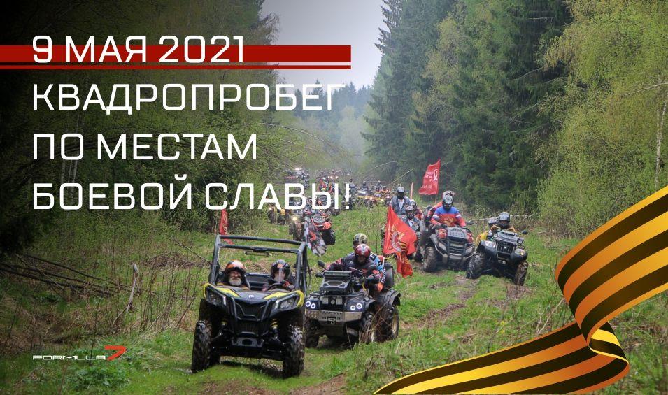 9 мая 2021 - По местам боевой славы!