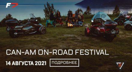 14 АВГУСТА 2021 — ПРИГЛАШАЕМ НА CAN-AM ON-ROADS FESTIVAL
