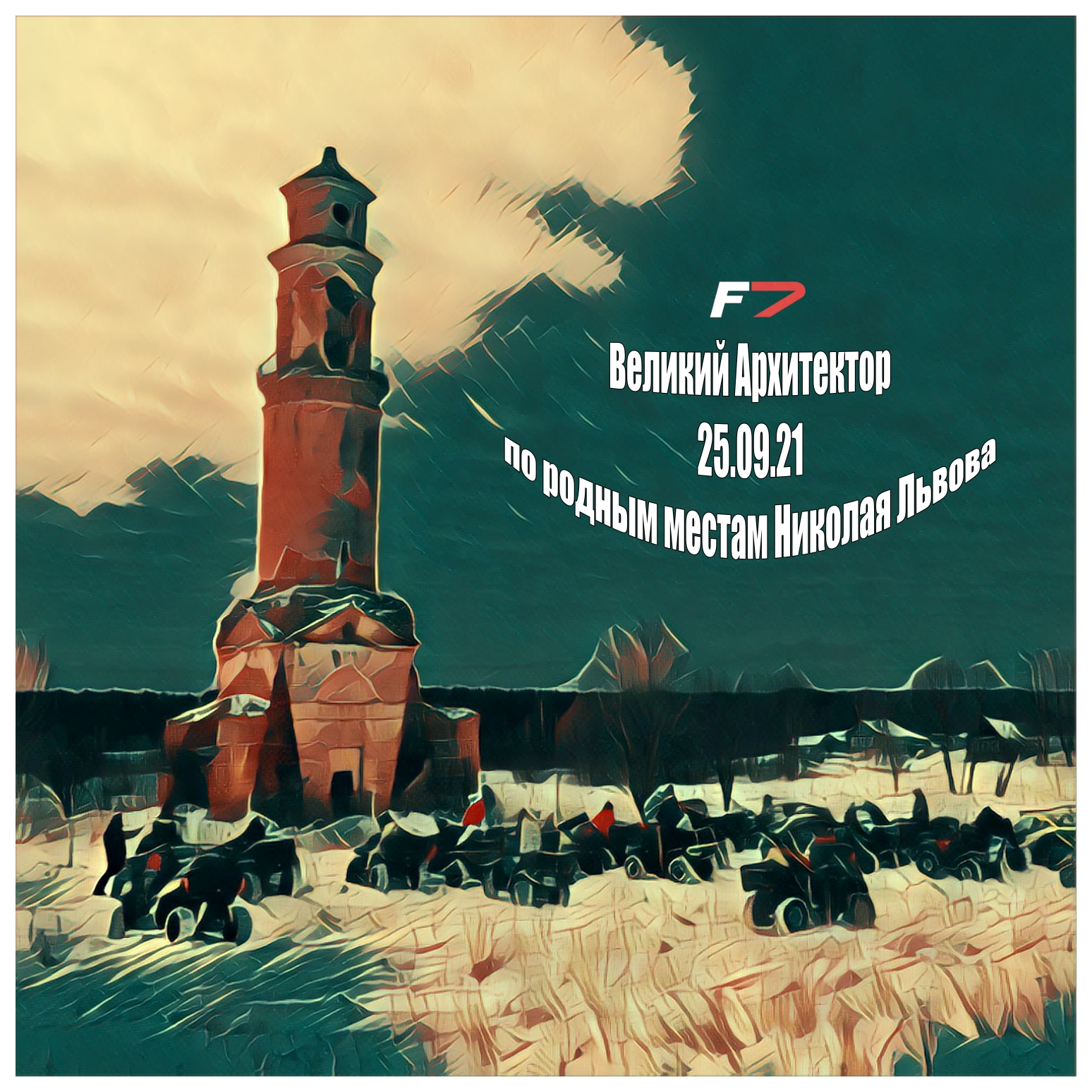 Анонс / 25 сентября 2021/ Великий Архитектор. По родным местам Николая Львова
