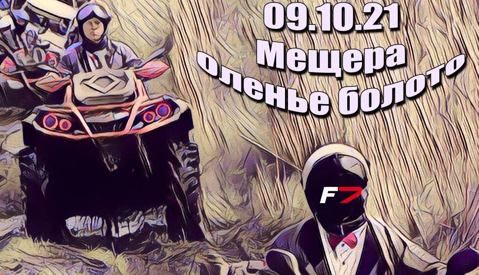 Анонс / 09 октября 2021/ Мещера. Оленье болото. Только для квадроциклов