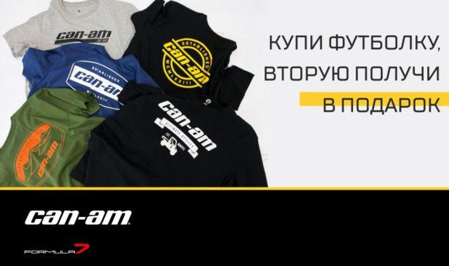 Купи футболку Can-Am, вторую получи в подарок!